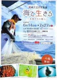 海と生きる - 調布ねっとチラシ画像
