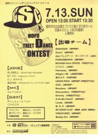Chofu Street Dance Contest - 調布ねっとチラシ画像