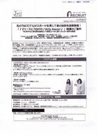 Jマジ!FC TOKYO Girls Soccer - 調布ねっとチラシ画像
